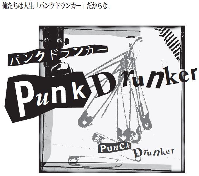 舞台パンクドランカー