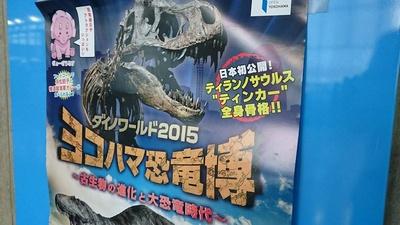 ダイノワールド2015 ヨコハマ恐竜博