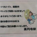 【日常】 高円寺駅のトイレにて発見