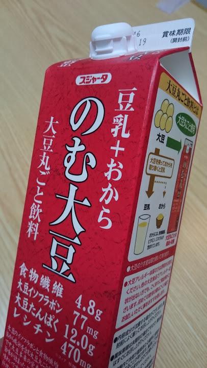 スジャータ 飲む大豆