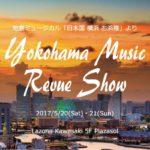【演劇】 Yokohama Music Revue Show