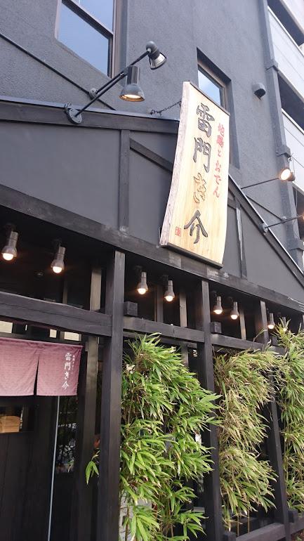 【浅草グルメ】 雷門き介