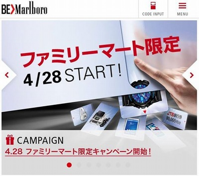 【パーツモデル(手タレ)】 Marlboro店頭ポスター