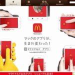 【パーツモデル(手タレ)】 マクドナルドアプリ