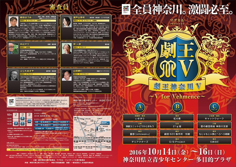 劇王 神奈川2016