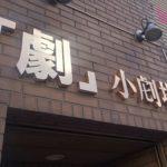 【演劇】 小屋入りだぜ!