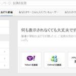 【日常】 Google+