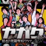 【演劇】 IQ5000 『熱血!夜間学校クラブ!略してヤガク!』