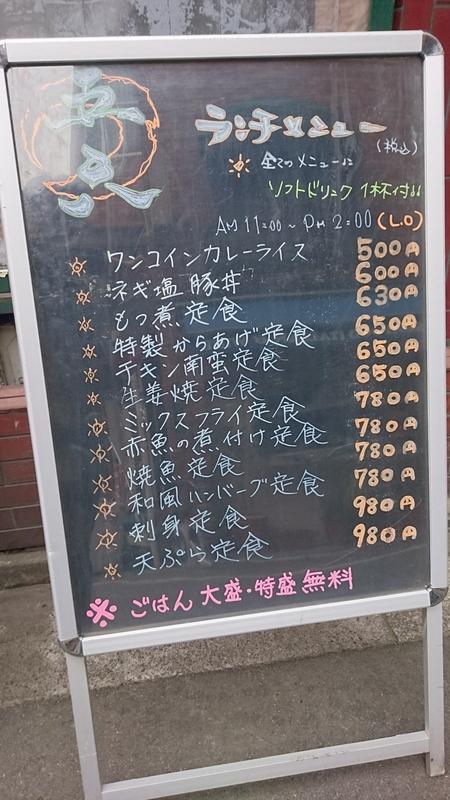 浅草の定食系の安いランチ