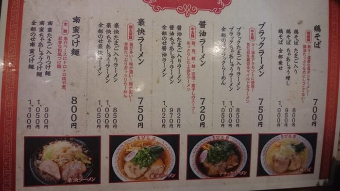 きび太郎のメニュー表