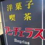 【浅草グルメ】 アンヂェラス