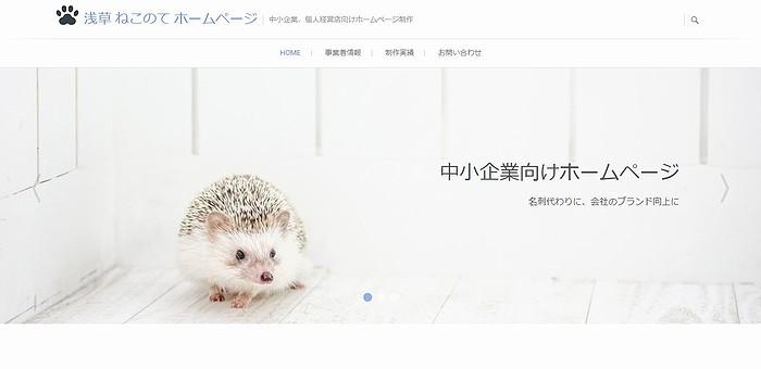浅草ホームページ制作