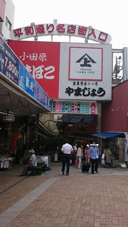 【日常】 熱海・伊豆旅行6 熱海駅