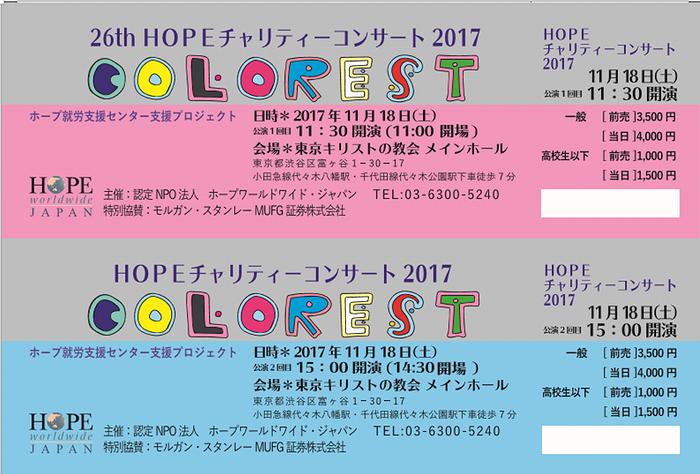HOPEチャリティコンサート