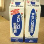 【日常】 おいしい牛乳とやさしい牛乳