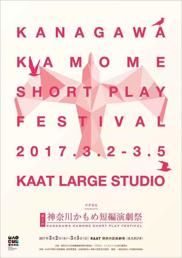 【演劇】 神奈川かもめ短編演劇祭、略して「かもさい」