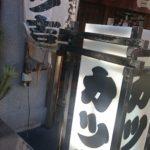 【浅草グルメ】 カツ吉