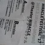 【演劇】 ミラクル祭'17(ミラフェス'17) 観てきた