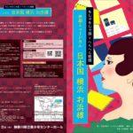 【演劇】 地劇ミュージカル「日本国 横浜 お浜様」