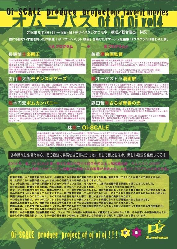 【演劇】 Oi-SCALEプロデュース『オムニバス of Oi Oi vol4』