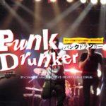 【HP制作】 公演「パンクドランカー」