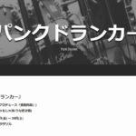 【演劇】 再演パンクドランカー ワークショップオーディションやるよ!