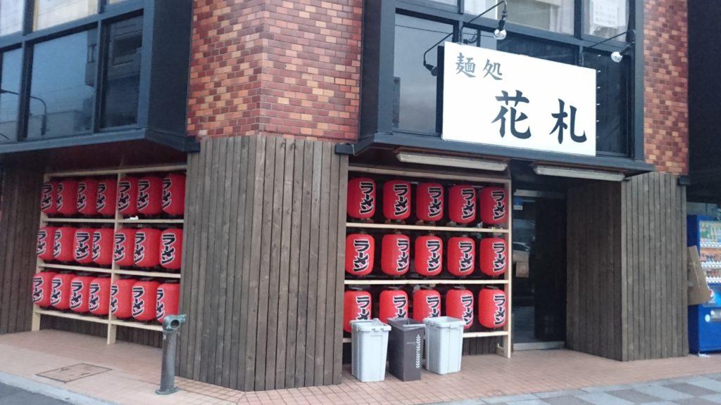 浅草のラーメン花札
