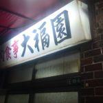 【浅草グルメ】 大福園