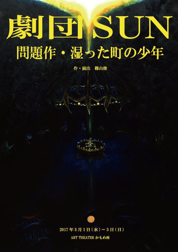 【演劇】 佐次本淳平という人
