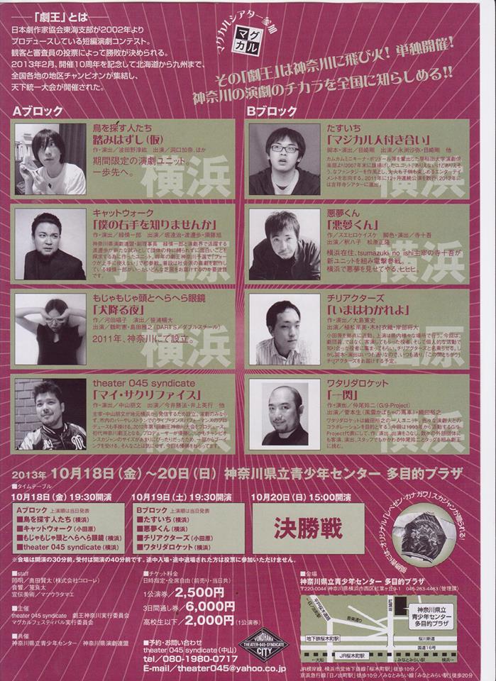 劇王2013