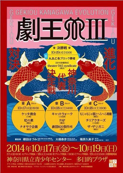 劇王2014