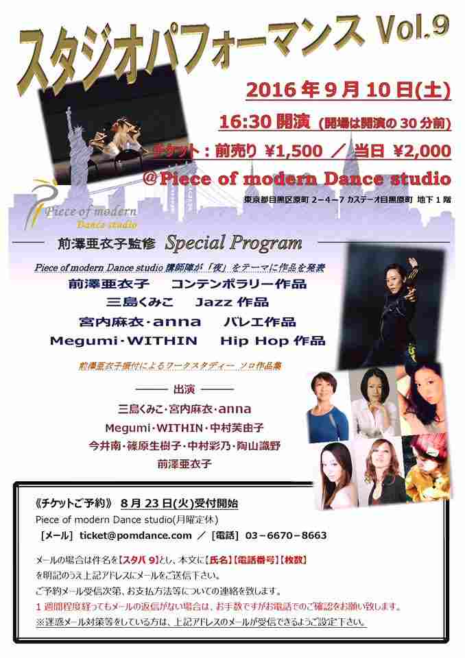 【ダンス】 ピースオブモダン スタジオパフォーマンス Vol.9