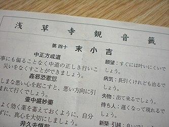 【日常】 浅草寺のおみくじで末小吉