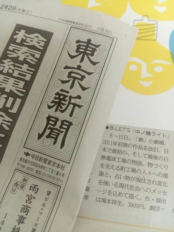 中ノ嶋ライト東京新聞掲載