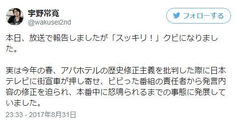 【日常】 宇野常寛氏が「スッキリ!」降板