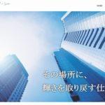 東京都杉並区のビル清掃会社の株式会社ウェーブシー