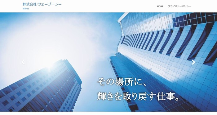 【HP制作】東京都杉並区のビル清掃会社 株式会社ウェーブ・シー