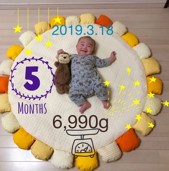 生後五ヶ月