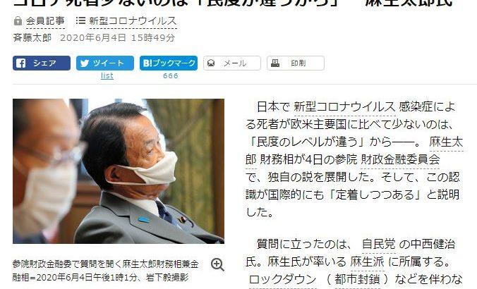 【日常】日本のコロナ被害小さいのは民度のおかげ?