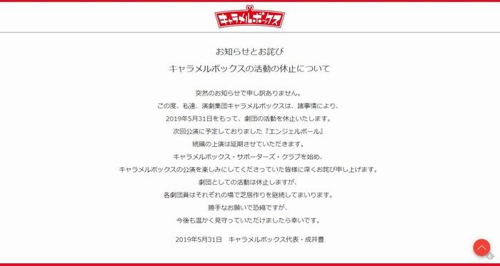 【演劇】キャラメルボックス活動休止