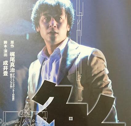 【演劇】キャラメルボックス「クロノス 2005年版」