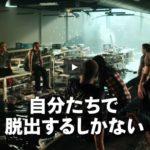 【映画】パニック・マーケット