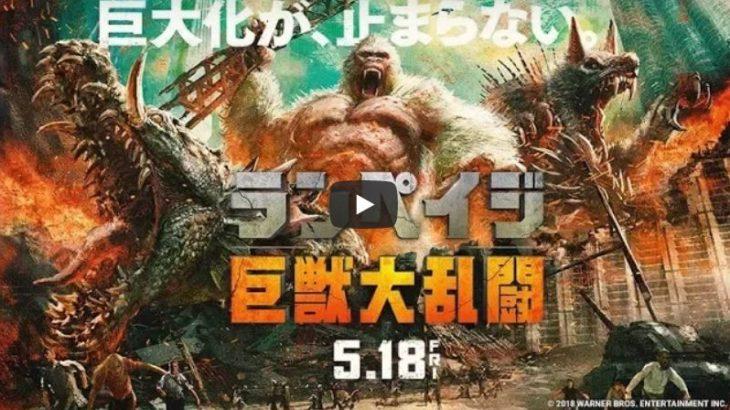 【映画】ランペイジ 巨獣大乱闘