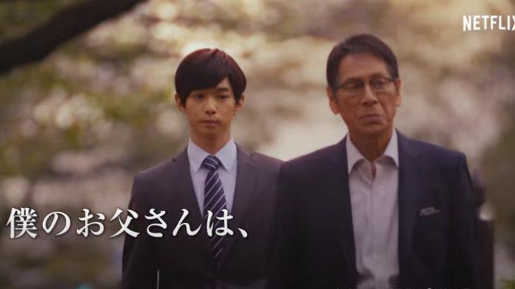 【映画】ファイナルファンタジーXIV 光のお父さん(ドラマ版)
