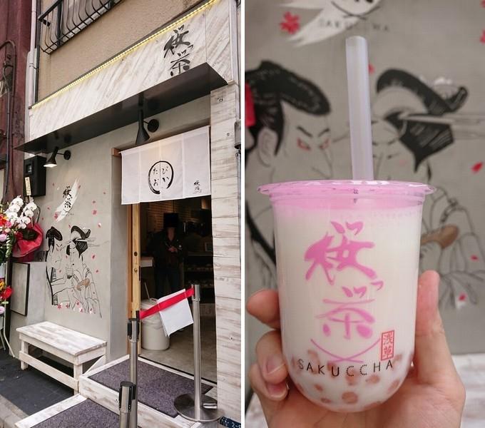 浅草駅から一番近いタピオカミルクティー店の桜っ茶
