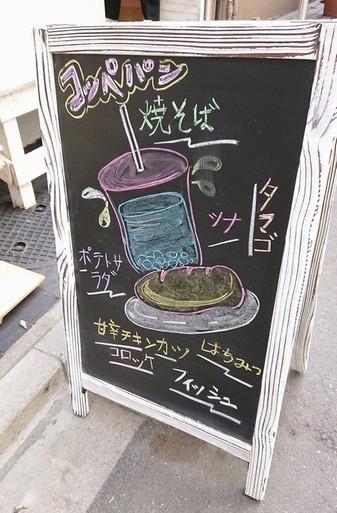 桜っ茶のタピオカミルクティー