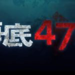 【映画】海底47m