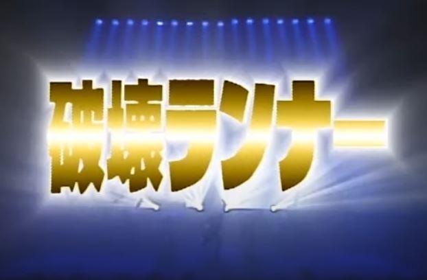 【演劇】惑星ピスタチオ『破壊ランナー』がYouTubeで無料公開中
