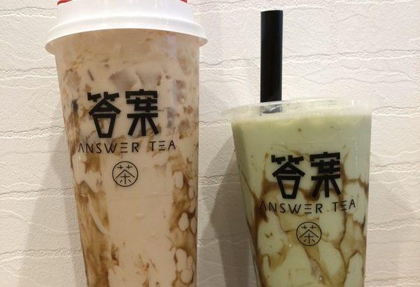 答案のタピオカミルクティーと抹茶ミルクティー