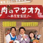 【演劇】動物電気『肉のマサオカ ~商売繁盛記!~』